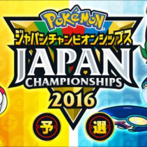 ポケモンジャパンチャンピオンシップス2016 予選